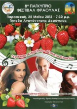 strawberry festival deryneia