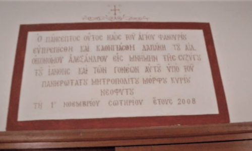 Agiou Fanouriou Chapel, Kakopetria