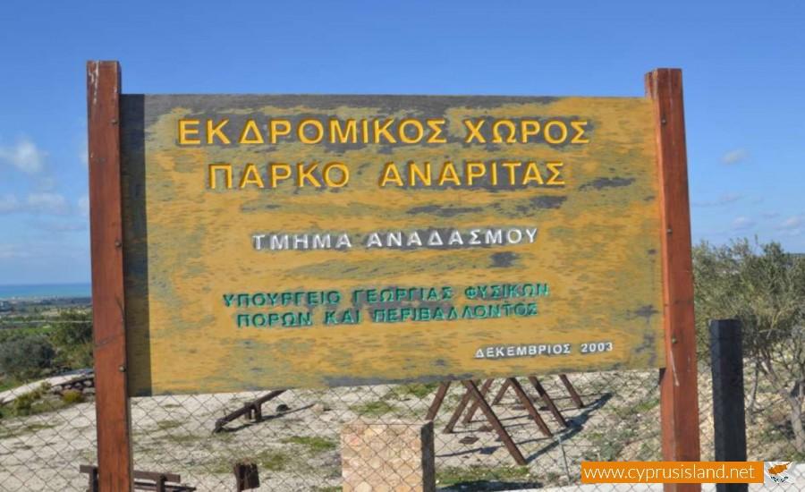 anarita paphos picnic area