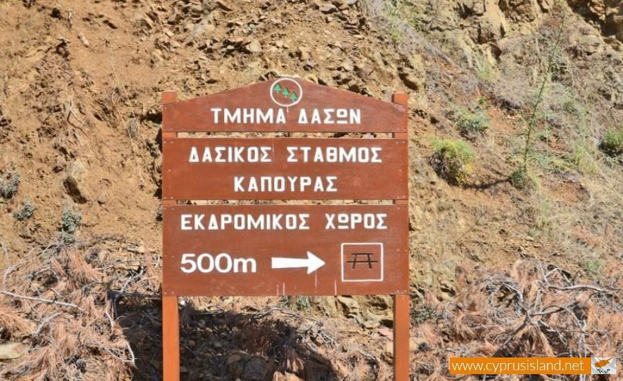 kapoura-picnic-site.
