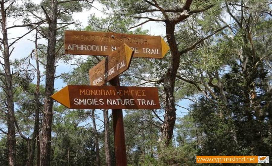 smigies nature trail