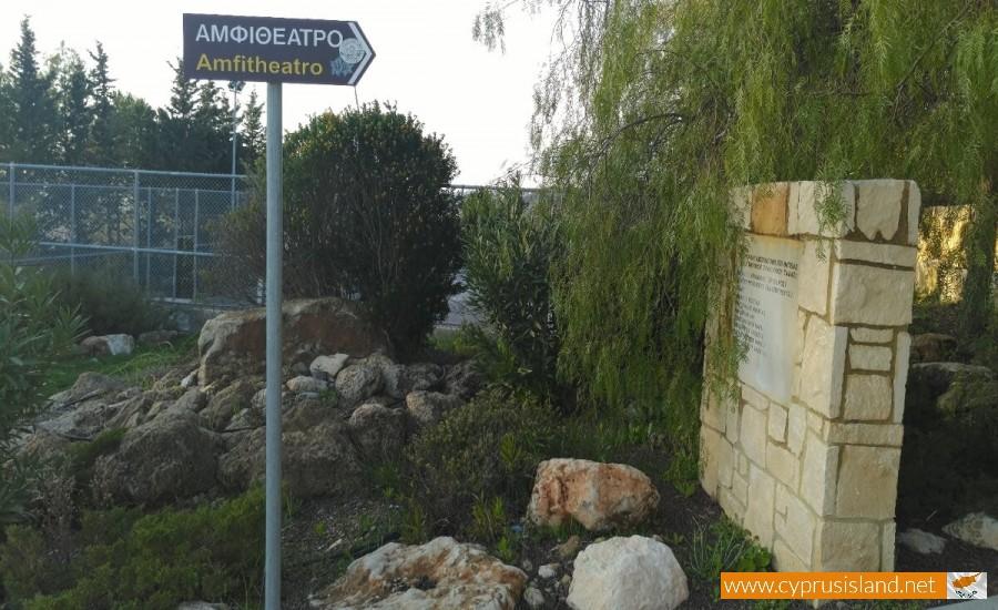 Tala Ampitheatre park