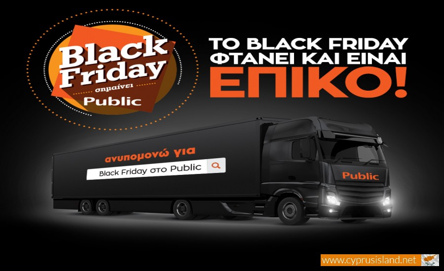 black friday public