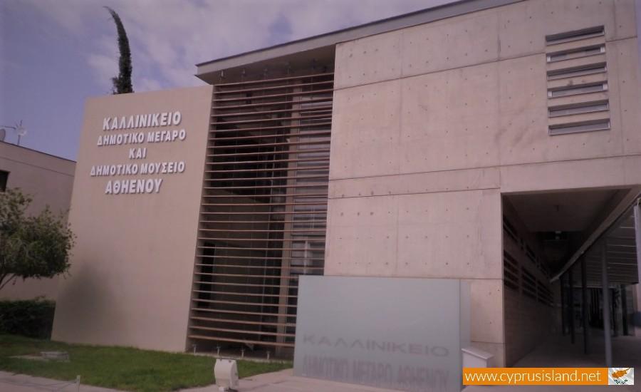 kallinikeio museum larnaca