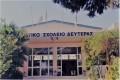 Deftera primary school